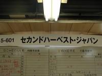 セカンドハーベスト・ジャパン