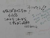 仙台のメッセージ