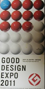 GOOD DESIGN EXPO 2011