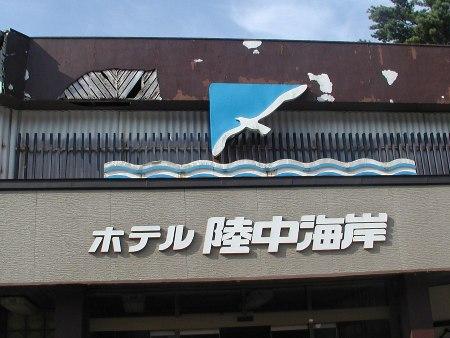 山田町2011年8月