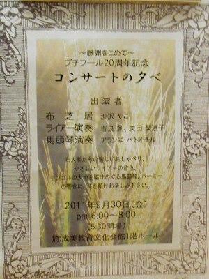 プチ・フール20周年コンサート