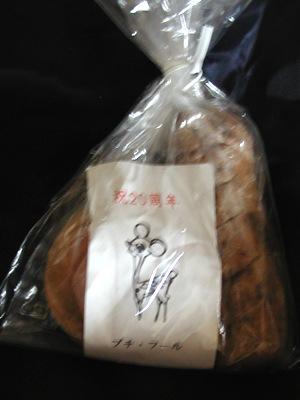 プチ・フールのパン
