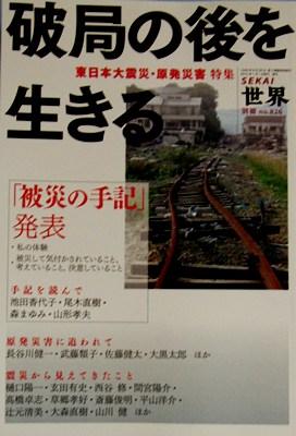 『世界』別冊no.826