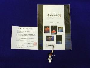 雄勝石復興プロジェクト協力者への記念品