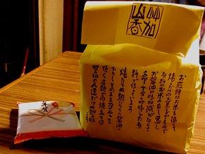 山香煎餅本舗の袋と年賀