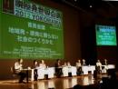脱原発世界会議特別セッション