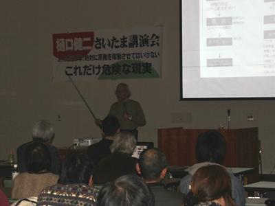 樋口健二さいたま講演会