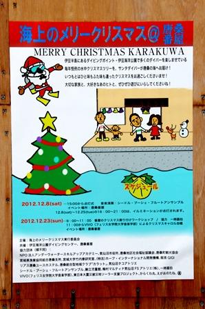 伊豆のダイバーポイントから唐桑に贈られたクリスマスツリーイベントのポスター