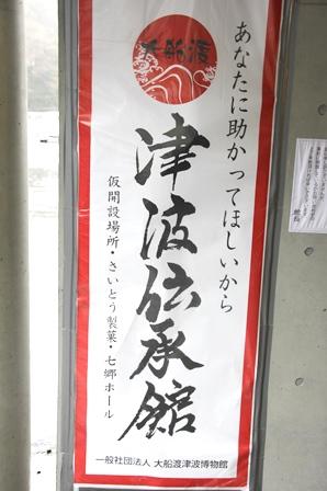津波伝承館