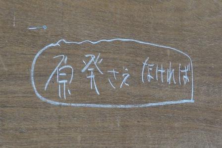 自殺者がたい肥小屋に書いていた遺書。映画「わすれない ふくしま」画面撮影 c)2012 Office Four Production.Ltd.