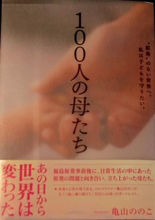 写真:亀山ののこ 出版社:南方新社 価格:1800円+税 発行日:2012年10月28日
