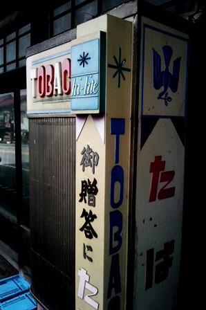 たばこ屋さんの店先
