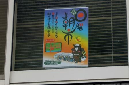 朝市のポスター