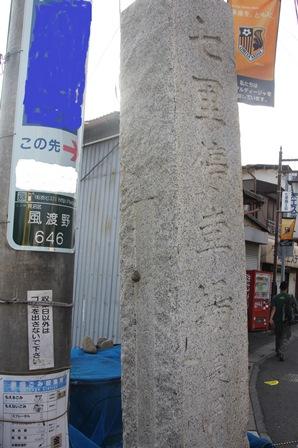 東武野田線七里駅開業の翌年に建てられた里程標