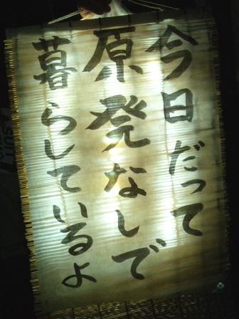 自家発電蛍光灯を使用した幟旗