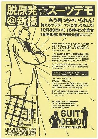 スーツデモよびかけチラシ