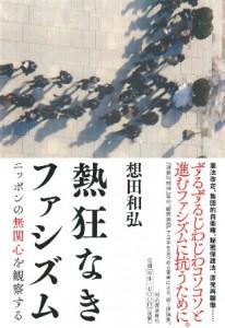 著者:想田和弘 出版社:河出書房新社 定価:1700円+税 発売日:2014年8月25日
