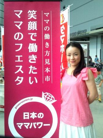 笑顔で働きたいママのフェスタ副実行委員長・宮本直美さん