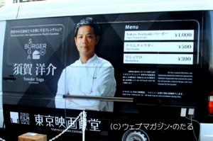 東京映画食堂