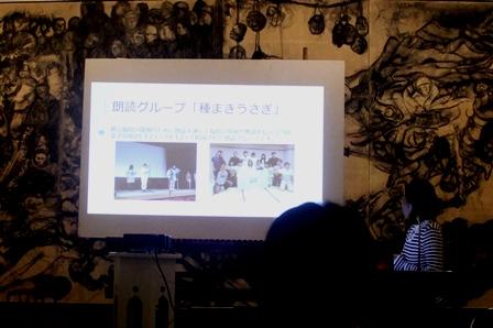 長島さんの活動はスライドで紹介された