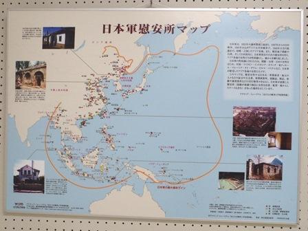 日本軍慰安所マップ