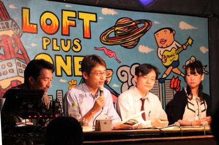 左から:新崎盛吾さん・日比野敏陽さん・日下部 聡さん・雨宮処凛さん