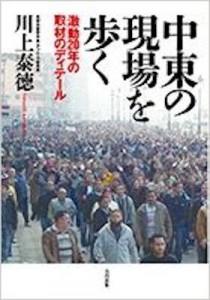 著者:川上泰徳 出版社:合同出版 価格:2200円+税 発行日:2015年12月15日