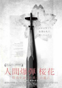 映画「人間爆弾『桜花』」