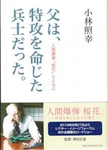 著者:小林照幸 出版社:岩波書店 価格:1600円+税 発行部:2016年7月25日2刷発行