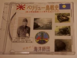 第8師団結団50周年記念DVD