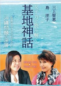 著者:三上智恵/島洋子 出版社7:かもがわ出版 発行:2016年9月1日価格:1600円+税